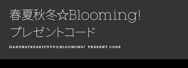 春夏秋冬☆Blooming! スペシャルプレゼントコード