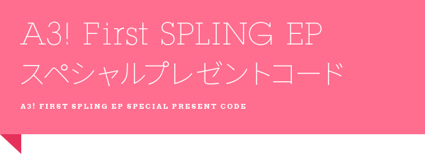 A3! First SPRING EP プレゼントコード