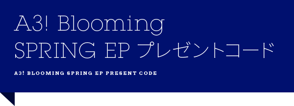 A3! Blooming SPRING EP プレゼントコード
